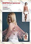 Журнал Модное рукоделие №8, 2011, фото 2