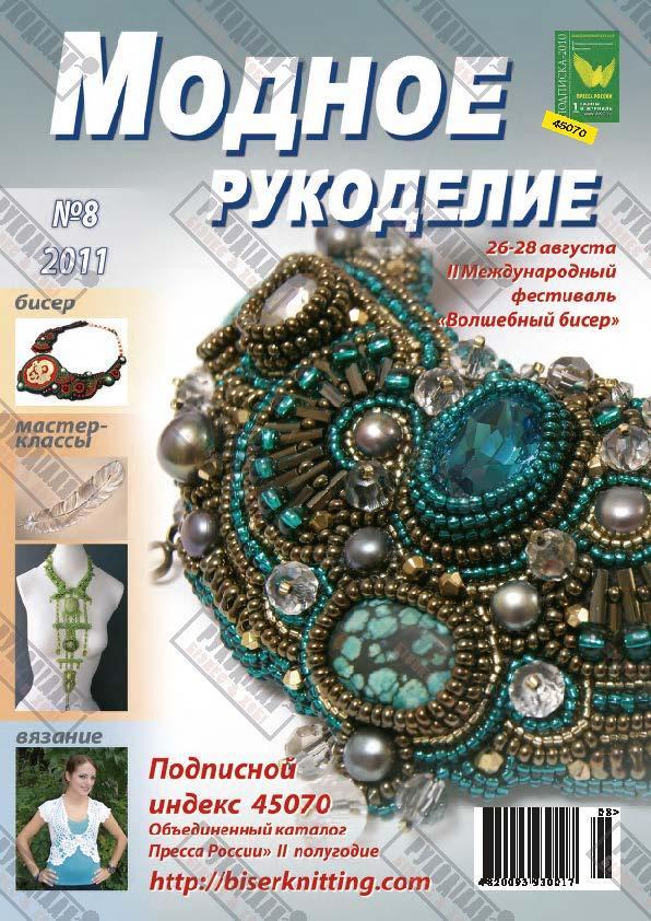 Журнал Модное рукоделие №8, 2011