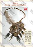 Журнал Модное рукоделие №8, 2011, фото 6