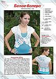 Журнал Модное рукоделие №8, 2011, фото 3