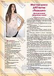 Журнал Модное рукоделие №8, 2011, фото 8