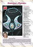 Журнал Модное рукоделие №8, 2011, фото 9