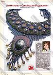 Журнал Модное рукоделие №9, 2011, фото 2
