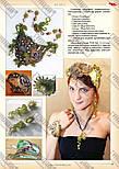 Журнал Модное рукоделие №9, 2011, фото 10