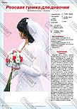 Журнал Модное рукоделие №9, 2011, фото 9