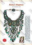 Журнал Модное рукоделие №10, 2011, фото 3
