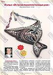Журнал Модное рукоделие №10, 2011, фото 7