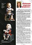 Журнал Модное рукоделие №10, 2011, фото 8