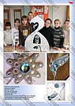 Журнал Модное рукоделие №10, 2011, фото 6
