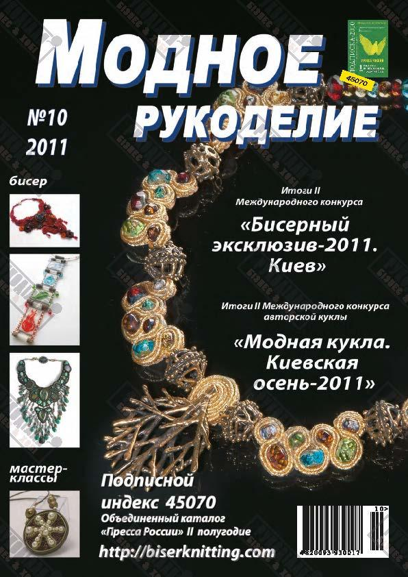 Журнал Модное рукоделие №10, 2011