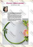 Журнал Модное рукоделие №11, 2011, фото 4
