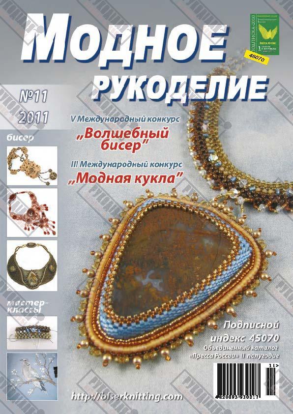 Журнал Модное рукоделие №11, 2011