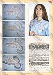 Журнал Модное рукоделие №11, 2011, фото 8