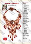 Журнал Модное рукоделие №11, 2011, фото 9