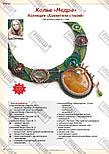 Журнал Модное рукоделие №12, 2011, фото 6