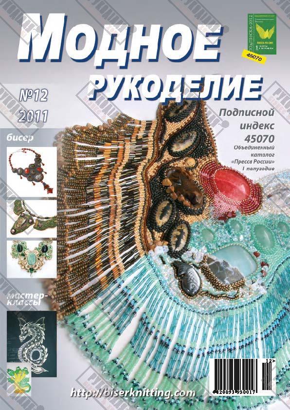 Журнал Модное рукоделие №12, 2011