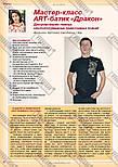 Журнал Модное рукоделие №12, 2011, фото 9