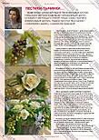 Журнал Модное рукоделие №12, 2011, фото 8
