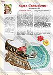 Журнал Модное рукоделие №12, 2011, фото 10