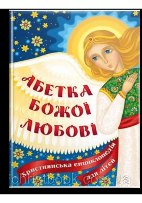 Абетка Божої любові. Християнська енциклопедія для дітей
