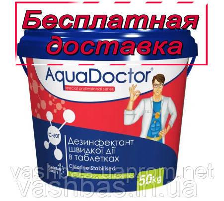 Хлор C-60T 50 кг. в таблетках, средство быстрого действия для дезинфекции воды. Химия для бассейна AquaDoctor