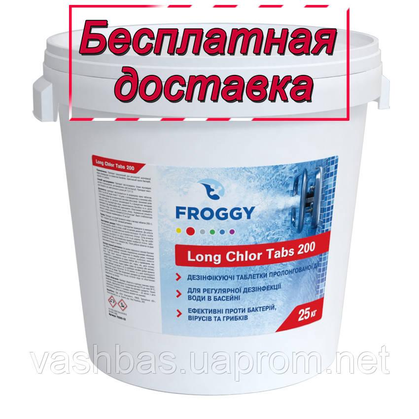 Long Chlor Tabs 200, 25 кг средство длительной дезинфекции воды. Химия для бассейна FROGGY™