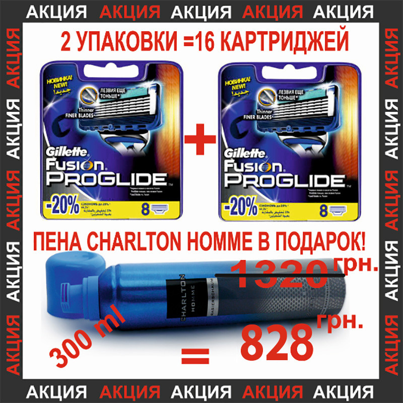 Gillette Fusion Proglide 16 шт. + пена для бритья Charlton Homme Sensitive 300 мл
