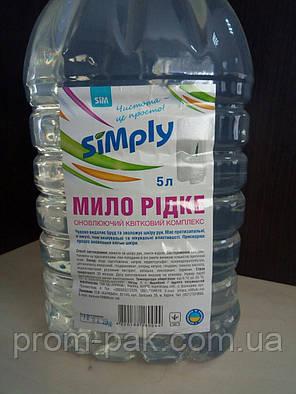 Жидкое мыло 5л Simply,увлажняющее и антибактериальное (Цветочный комплекс), фото 2