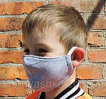 Маска для лица детская защитная многоразовая трикотажная