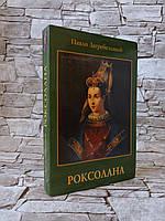 """Книга """"Роксолана"""" Павло Загребельный"""