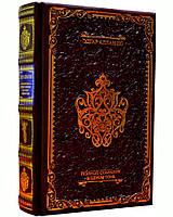 Подарочная книга «Полное собрание рассказов» Эдгар Аллан По