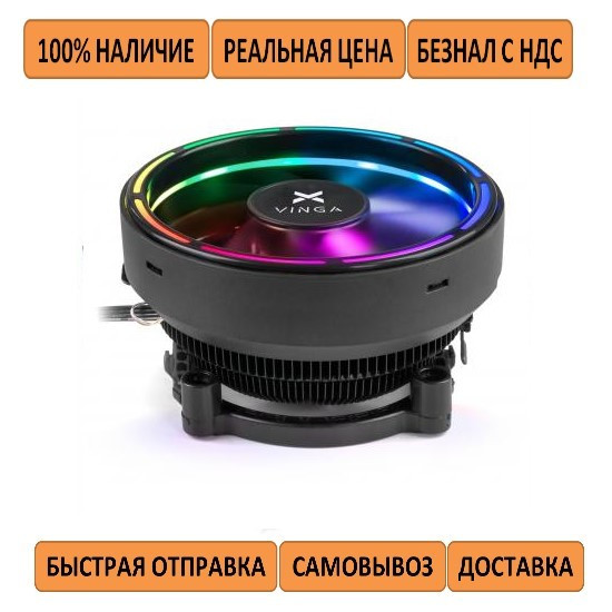 Кулер для процессора Vinga CL3011 LED INTEL 1151, 775, 1150, 1155, 1156, 1366 AMD AM4, 754, 939, 940, AM2, AM3