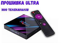 Настроенная Смарт ТВ приставка H96 MAX 4/32GB (Прошивка Ultra 1000 телеканалов)