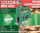 Лобзик електричний Мінськ МПЕ-1450. Лобзик Мінськ, фото 2