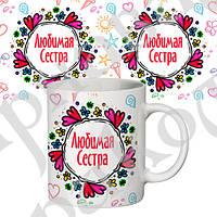 Чашка с принтом 64621 Любимая сестра, фото 1