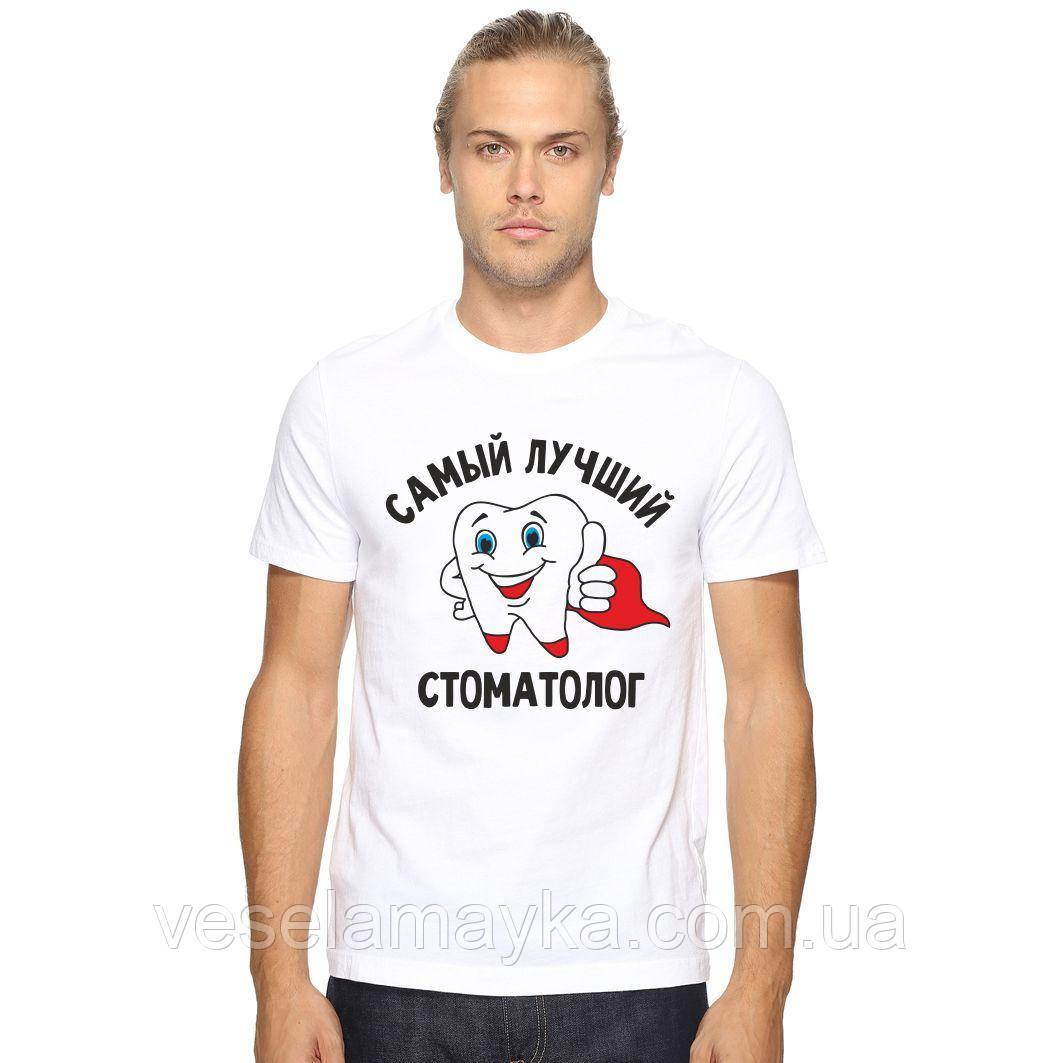 """Детская футболка """"Самый лучший стоматолог"""". Размер на рост 152-160"""