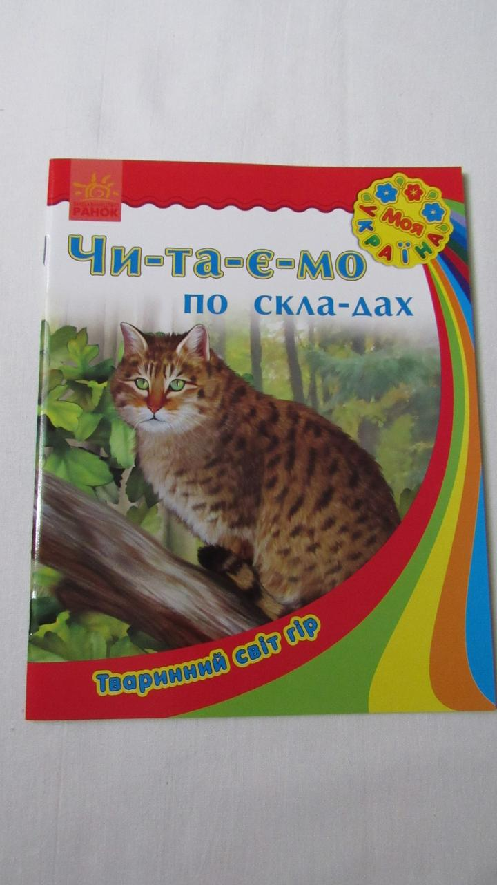 Моя Україна. Детская книга Читаємо по складах №1 5066