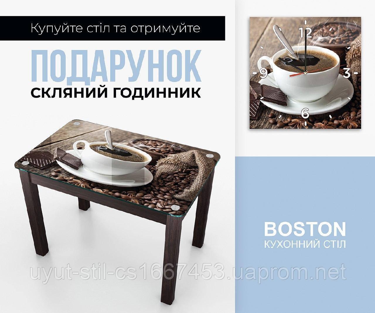 Обеденный стол Boston