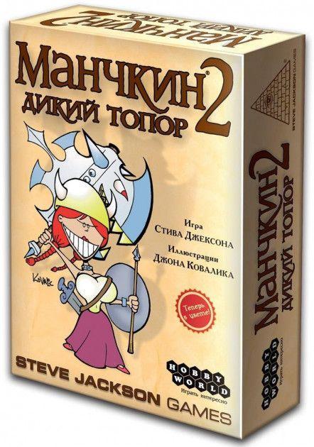 Настольная игра Hobby World Манчкин 2. Дикий  Топор (цветная версия) (1114)