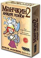 Настольная игра Hobby World Манчкин 2. Дикий  Топор (цветная версия) (1114), фото 1