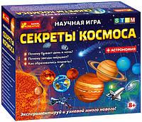 Набор «Научная игра «Секреты космоса», 8+