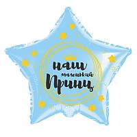 """Шар фольгированный звезда """"Наш маленький принц"""" (Арт Шоу)"""