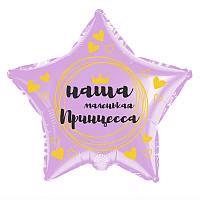 """Шар фольгированный звезда """"Наша маленькая принцесса"""" (Арт Шоу)"""