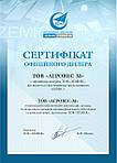 """Компанія ТОВ""""Агровес-М"""" офіційний дилер тензометричного обладнання ТОВ""""ЗЕМИК""""."""