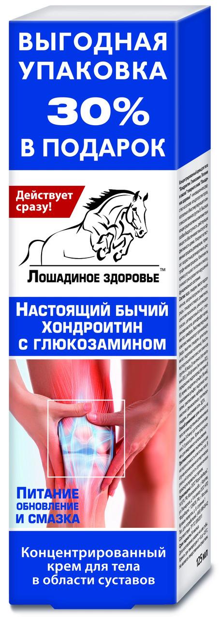 Лошадиное здоровье Настоящий бычий крем для тела Настоящий бычий хондроитин/глюкозамин 125мл