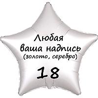 """Надпись из оракала на фольгированный шар 18"""" (металлик)"""