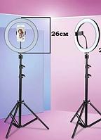 Кольцевая лампа лед круг 26 см селфи, для блогера, лампа штатив 2 м