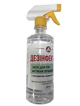 Антисептик дезінфектант для рук Антибактеріальний 500 мл