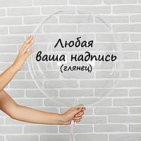 """Надпись из оракала на Bubble 18"""" и 20"""" (глянец)"""