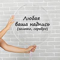 """Надпись из оракала на Bubble 18"""" и 20"""" (металлик)"""